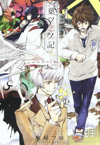葉ツ恋ノ記 (F-BOOK comics)の詳細を見る