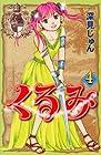くるみ 第4巻