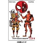 スパイダーマン/デッドプール vol.0(仮)