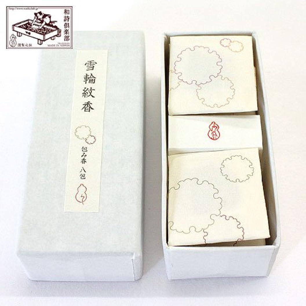 種をまくモットースポーツ文香包み香雪輪紋香 (TU-017)和詩倶楽部