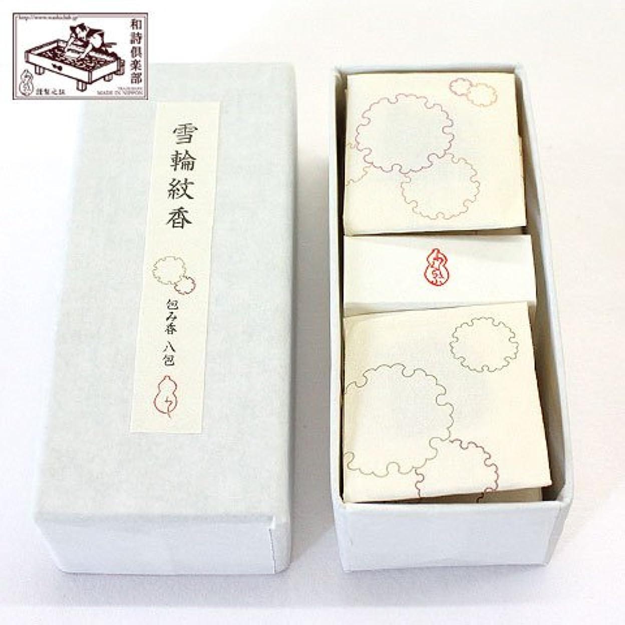 隔離半円集中文香包み香雪輪紋香 (TU-017)和詩倶楽部