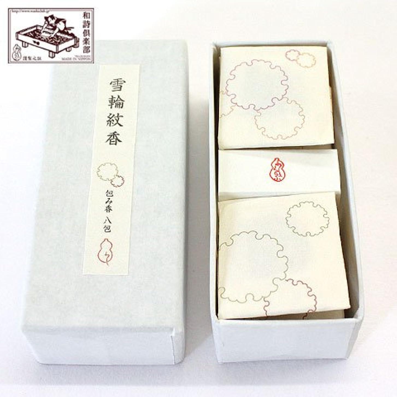 種類最も遠いメダル文香包み香雪輪紋香 (TU-017)和詩倶楽部