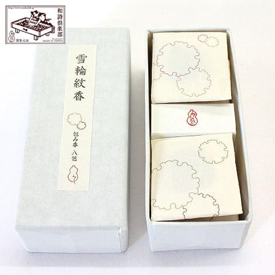 差別化するホバートパッチ文香包み香雪輪紋香 (TU-017)和詩倶楽部