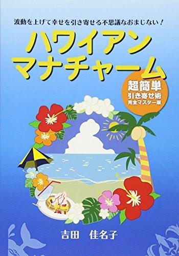 波動を上げて幸せを引き寄せる不思議なおまじない!  ハワイアンマナチャーム