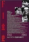 F1全史 1981‐1985―もっとパワーを!ターボ化と政争の渦の中で