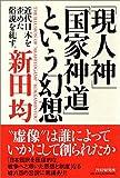「現人神」「国家神道」という幻想―近代日本を歪めた俗説を糺す。