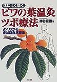 体によく効くビワの葉温灸ツボ療法―よくわかる症状別自然療法 画像