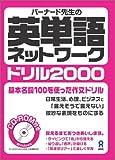 CD-ROM付 バーナード先生の英単語ネットワークドリル2000