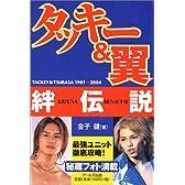 タッキー&翼 絆伝説 (RECO BOOKS)