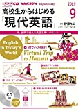 NHK CD ラジオ 高校生からはじめる「現代英語」 2019年9月号