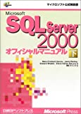 MS SQL SERVER2000 オフィシャルマニュアル 下 (マイクロソフト公式解説書)
