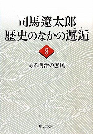 司馬遼太郎 歴史のなかの邂逅〈8〉ある明治の庶民 (中公文庫)の詳細を見る