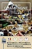 シャンパーニュ・ガイド 本場を味わい尽くすメゾンと食を巡る旅 (CotoBon)