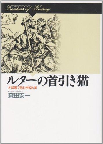 ルターの首引き猫―木版画で読む宗教改革 (歴史のフロンティア)の詳細を見る