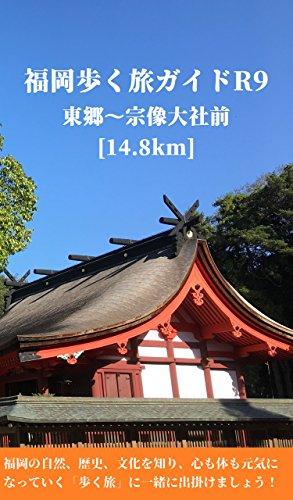 福岡歩く旅ガイドR9: 東郷~宗像大社前 [14.8km] (健康観光ガイド)