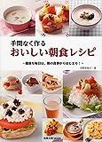 手間なく作るおいしい朝食レシピ~~健康な毎日は、朝の食事からはじまる! ~ (旭屋出版MOOK)