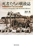 死者たちの戦後誌—沖縄戦跡をめぐる人びとの記憶