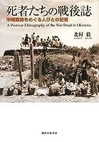 死者たちの戦後誌―沖縄戦跡をめぐる人びとの記憶