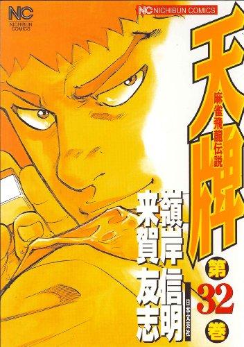 天牌 32—麻雀飛龍伝説 (ニチブンコミックス)