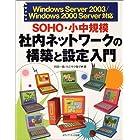 SOHO・小中規模社内ネットワークの構築と設定入門―Windows Server 2003/Windows 2000 Server対応