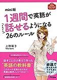 mini版 1週間で英語がどんどん話せるようになる26ルール (アスコムmini bookシリーズ)