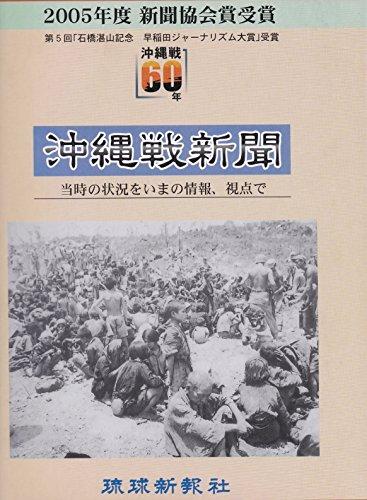 沖縄戦新聞―沖縄戦60年