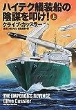 ハイテク艤装船の陰謀を叩け!(上) (扶桑社BOOKSミステリー)