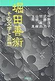 堀田善衛―その文学と思想