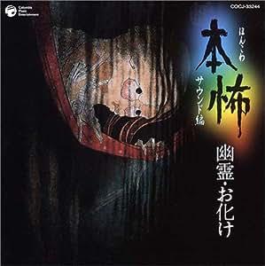 本怖シリーズ サウンド編~幽霊・お化け~