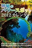 神秘のパワースポット(2週めくり) [2012年 カレンダー] [カレンダー] / . (著); APJ (株式会社 ハゴロモ) (刊)
