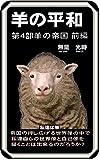 羊の平和 第4部 羊の帝国(前編) (電子書籍向けオリジナル作品)