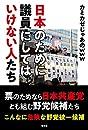 日本のために議員にしてはいけない人たち