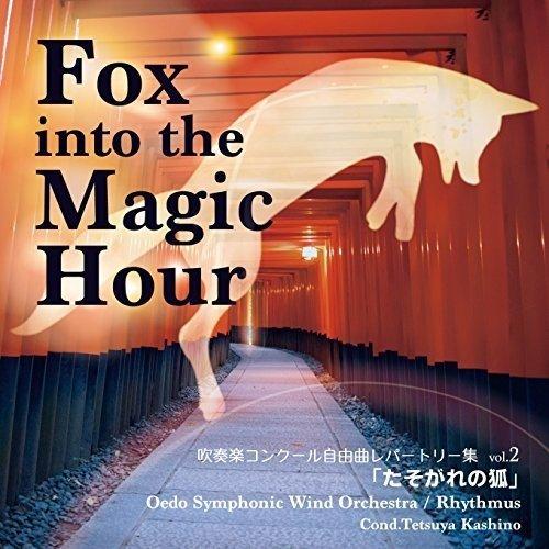 吹奏楽コンクール自由曲レパートリー集 vol.2 「たそがれの狐」