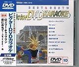 ビクターDVDカラオケ BEST&BEST10 ポップス篇(10)