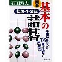 囲碁 基本の詰碁 初段・1・2級 (ポケット版・囲碁シリーズ)