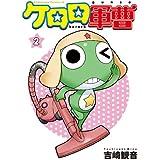ケロロ軍曹(2) (角川コミックス・エース)