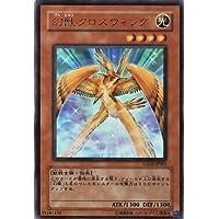 遊戯王 幻獣クロスウィング 【ウルトラ】 GX02-JP001