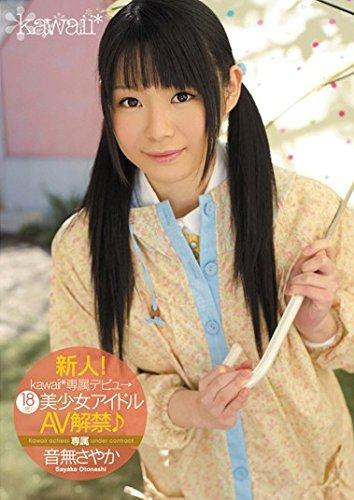 新人! kawaii*専属デビュ→ 18歳! 美少女アイドルAV解禁♪ 音無さやか kawaii [DVD] -