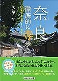 奈良 徹底的に寺あるき 84ヶ寺をめぐるルート・ガイド