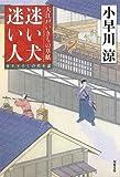 迷い犬 迷い人 大江戸いきもの双紙 (双葉文庫)