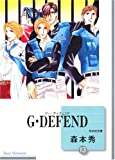 G・DEFEND(13) (冬水社文庫)