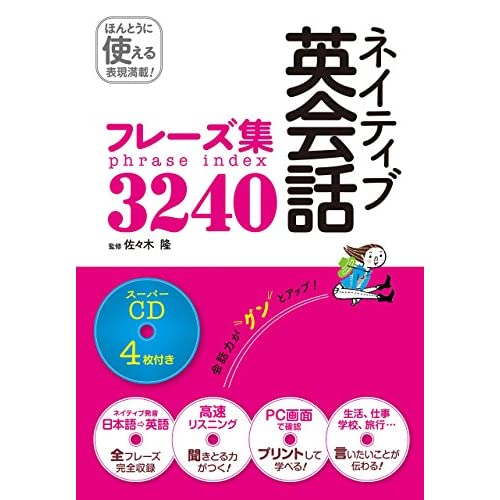 ネイティブ英会話フレーズ集3240 スーパーCD4枚付き