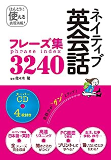 ネイティブ英会話フレーズ集3240 スーパーCD4枚付き[CD無しバージョン]