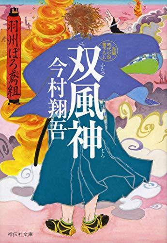 双風神 羽州ぼろ鳶組 (祥伝社文庫)