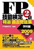 FP技能検定2級 精選過去問題集(学科編)2009年版