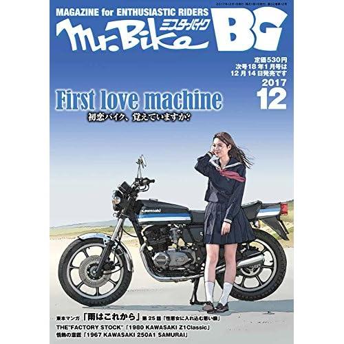 Mr.Bike BG (ミスター・バイク バイヤーズガイド)  2017年12月号 [雑誌]