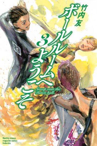 ボールルームへようこそ(3) (講談社コミックス月刊マガジン)の詳細を見る