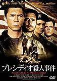プレシディオ殺人事件 [DVD]