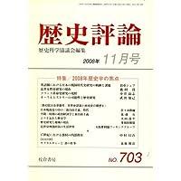 歴史評論 2008年 11月号 [雑誌]