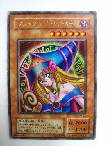 【遊戯王カード-プレミアムパック-】ブラック・マジシャン・ガ...